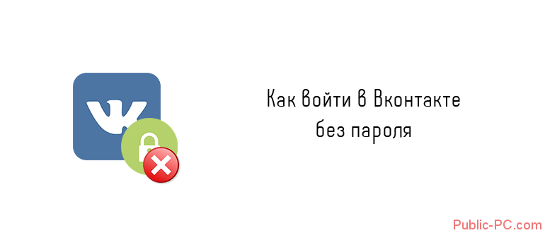 Kak-voiti-v-VK-bez-parolya.png