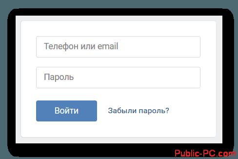Kak-voiti-v-VK-bez-parolya1.png