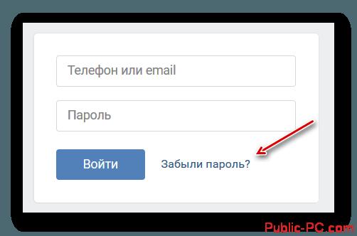 Kak-voiti-v-VK-bez-parolya3.png