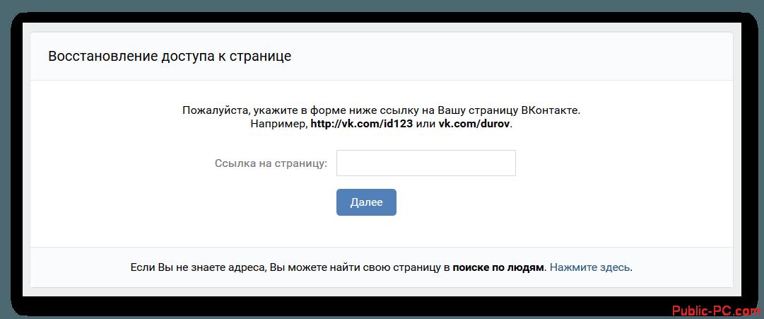 Kak-voiti-v-VK-bez-parolya4.png
