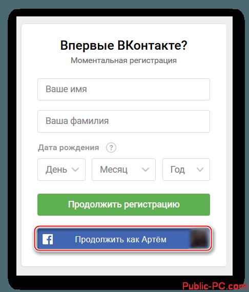 Kak-voiti-v-VK-bez-parolya6.png