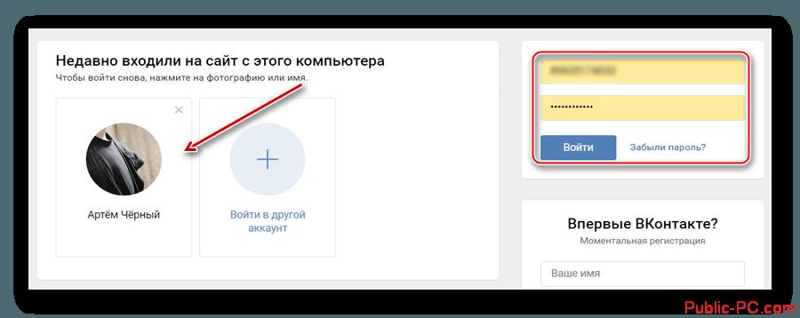 Kak-voiti-v-VK-bez-parolya7.png