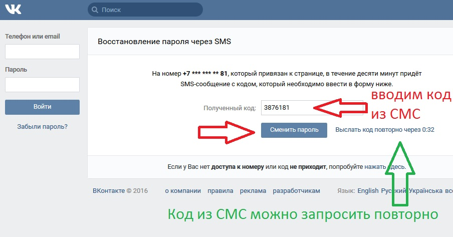 161108-kod-iz-sms-vk.jpg