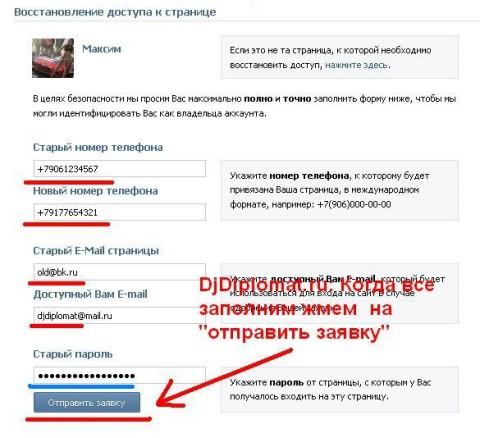 140607-zabyla-parol-vkontakte-4-1.jpg