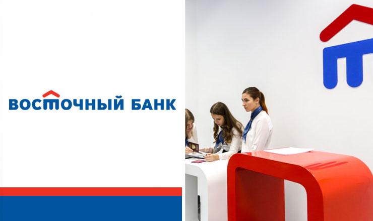 vostochniybank_kredit_na_malenkuyu_summu.jpg