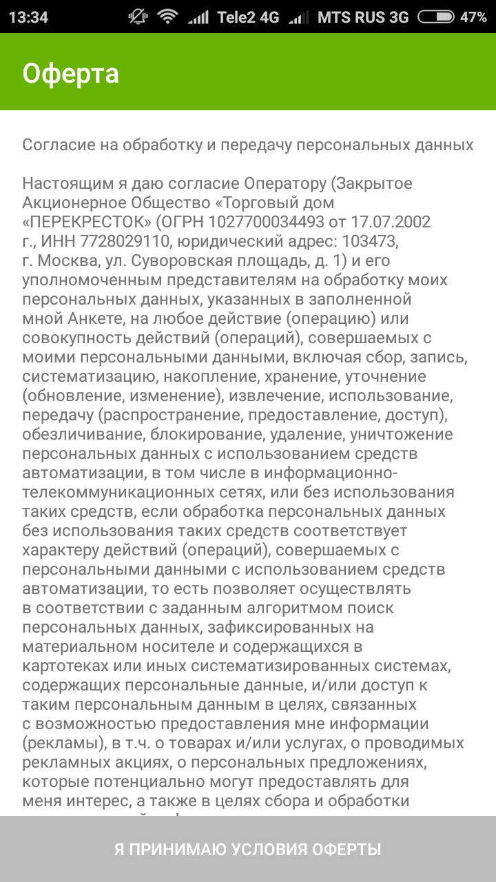 Screenshot_2017-09-24-13-34-59-647_ru.perekrestok.app_.png