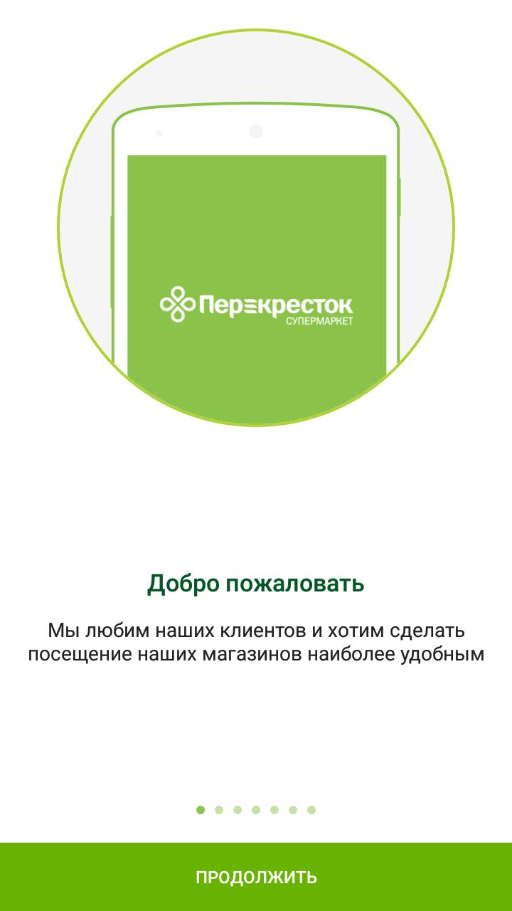 Screenshot_2017-09-24-13-34-20-648_ru.perekrestok.app_.png