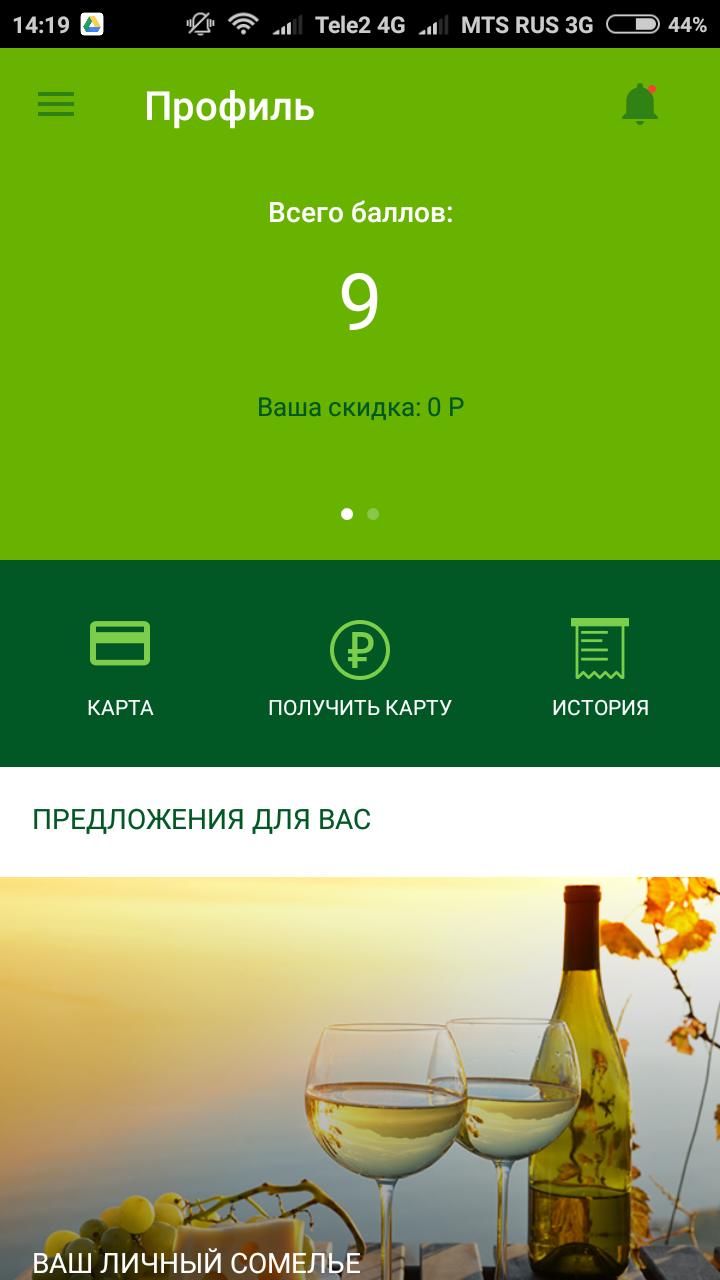 Screenshot_2017-09-24-14-19-58-953_ru.perekrestok.app_.png
