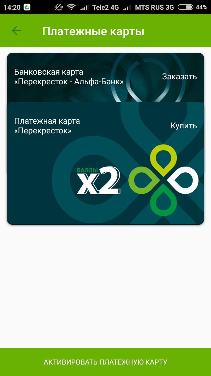 Screenshot_2017-09-24-14-20-09-993_ru.perekrestok.app_.png
