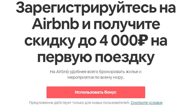 skida-4000-rub-airbnb.png