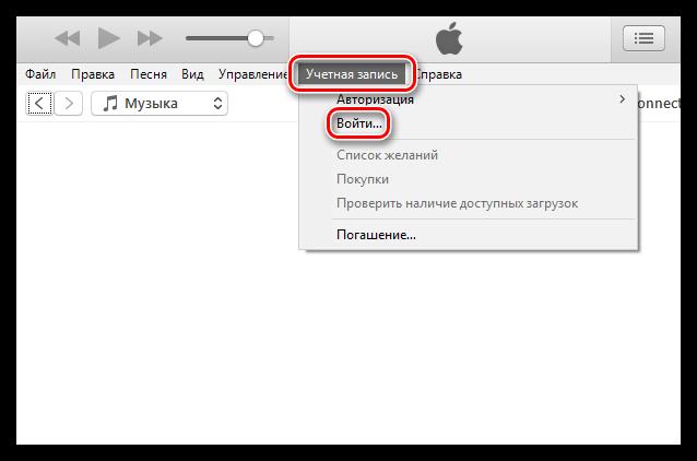 Kak-zaregistrirovatsya-v-Aytyuns.png