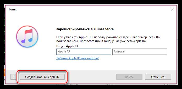 Kak-zaregistrirovatsya-v-Aytyuns-2.png