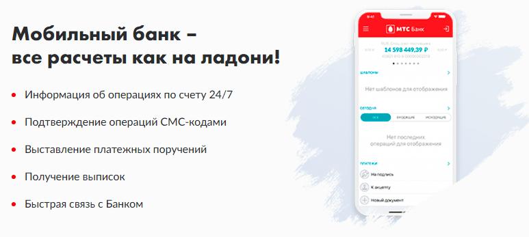 mts-mobilnyy-bank-1.png