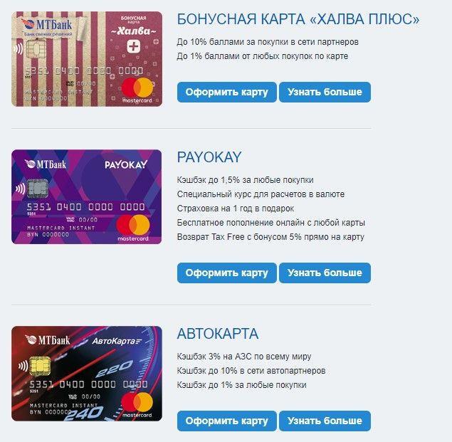 6_dostupnye_produkty_posle_registracii_v_lichnom_kabinete_mtbank.jpg