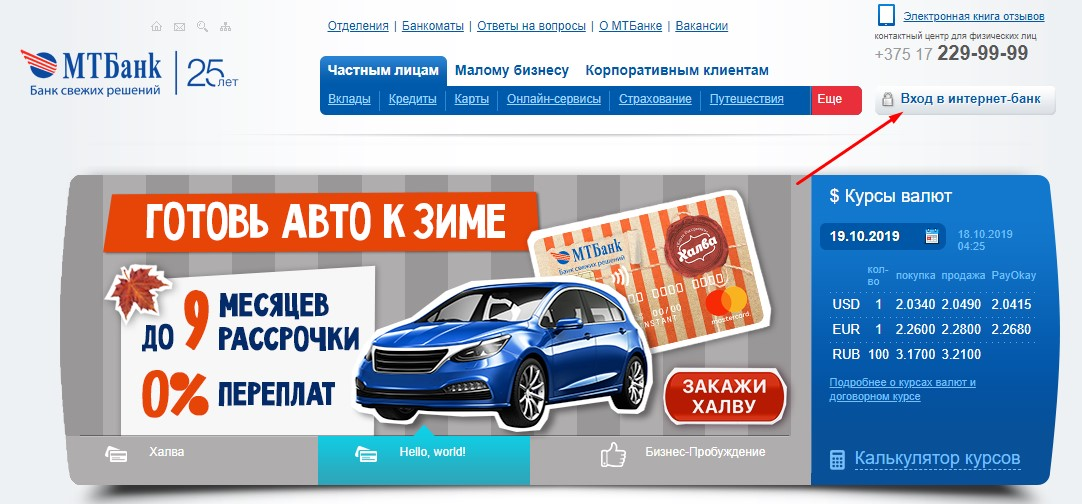 7_ssylka_na_vhod_v_mtbank_lichnyi_kabinet.jpg