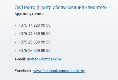 11_telefony_goryachei_linii_mtbanka.jpg
