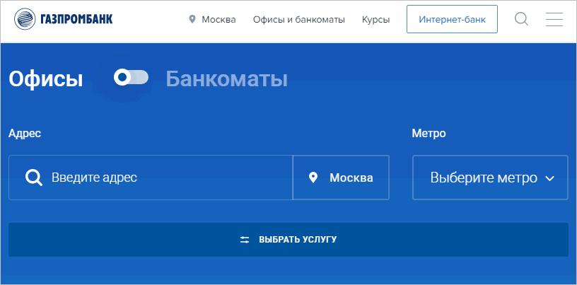 razdel-ofisy-i-bankomaty.png