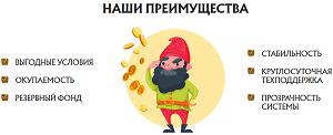 golden-mines-preimushestva-min.png