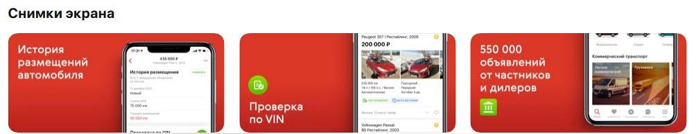 Prilozhenie-Avto.ru-snimki-ekrana.jpg