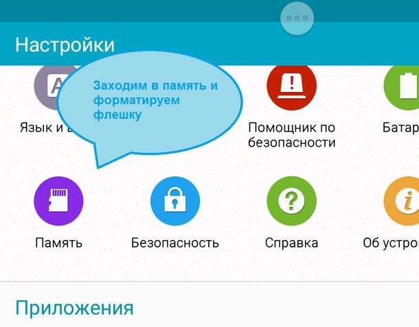 Telefon-Nastroyka-Pamyat.jpg