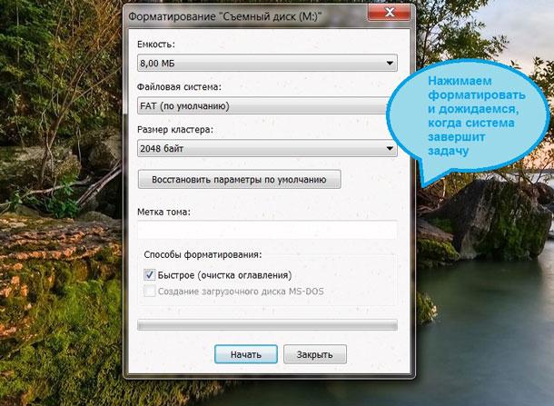 Formatirovanie-Syomnogo-diska.jpg