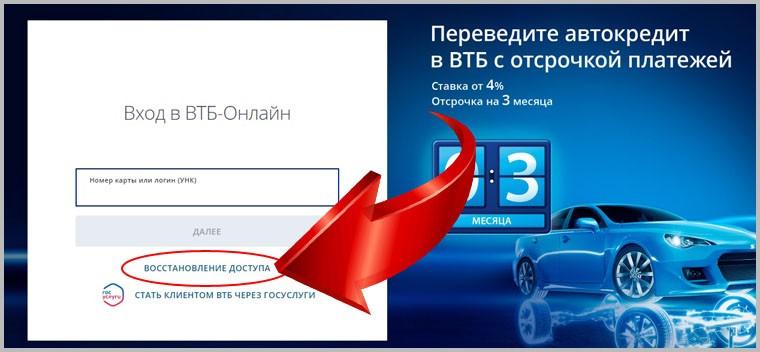 aktivaciya-karty-vtb-3.jpg