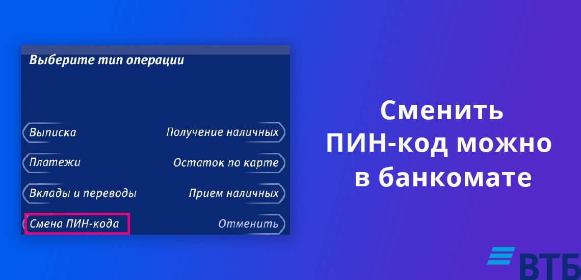 vtb-aktivaciya-karty-4.jpg