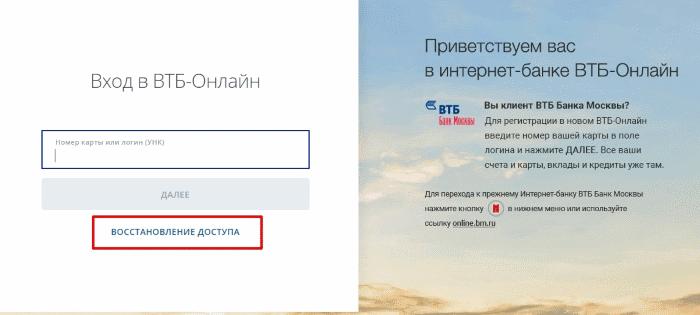 kak-aktivirovat-kartu-vtb24-3-1.png