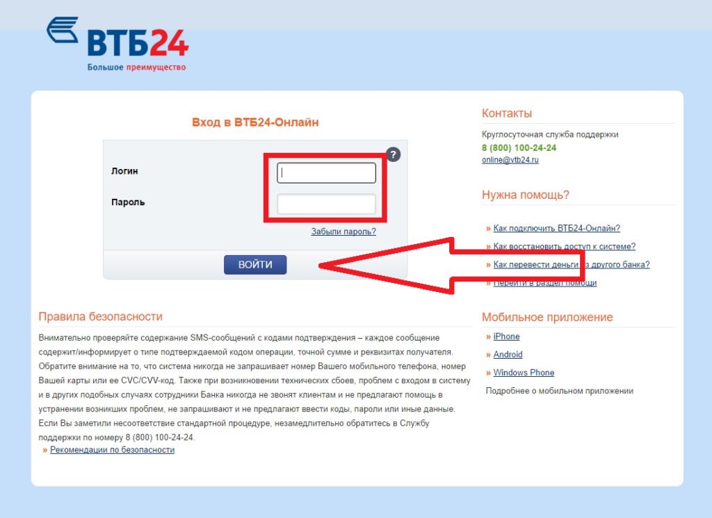 vtb-24-onlayn-lichnyy-kabinet-1024x745.png