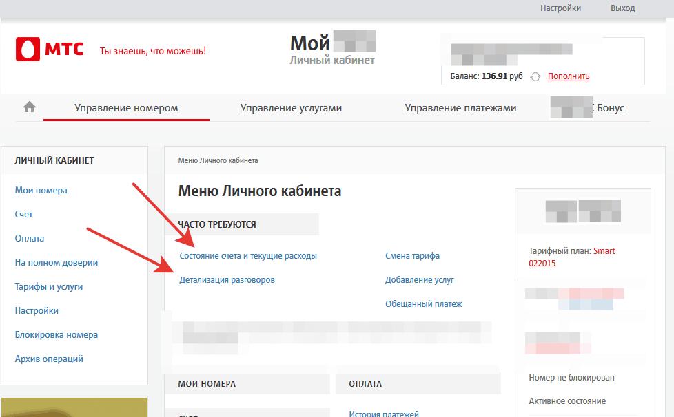 Detalizatsiya-scheta-v-internet-pomoshhnike-MTS.png