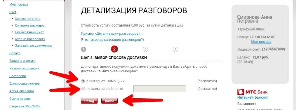 vybor-sposoba-dostavki-detalizacii-mts.jpg