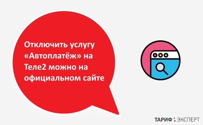 otkljuchit-uslugu-avtoplatjozh-na-tele2.png