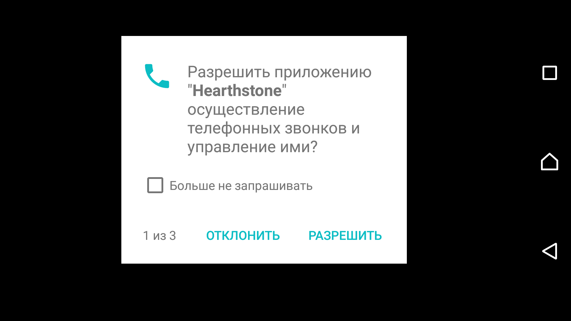 app-permissions-request-ru.png