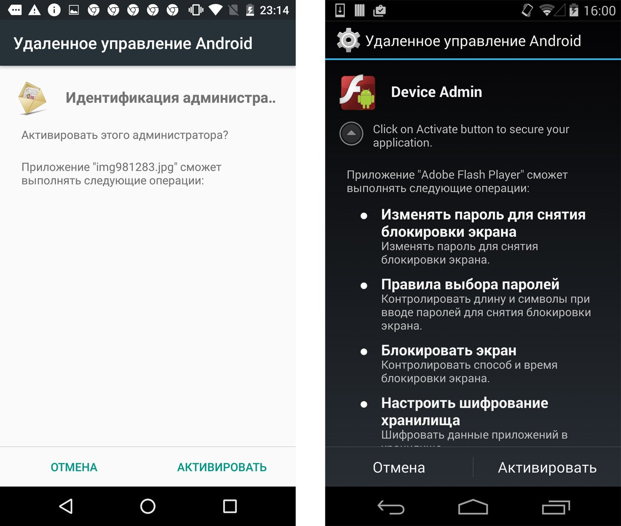 device-admin-request-ru.jpg