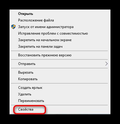 perehod-v-svojstva-yarlyka-dlya-zapuska-programmy-ot-imeni-administratora.png