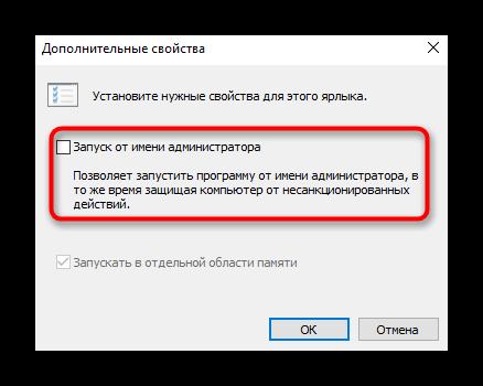 nastrojka-zapuska-programmy-ot-imeni-administratora-cherez-svojstva-yarlyka.png