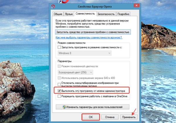 Stavim-galochku-na-punkt-Vy-polnyat-e-tu-programmu-ot-imeni-administratora-klikaem-na-optsiyu-Primenit-dalee-OK--e1521494512422.png