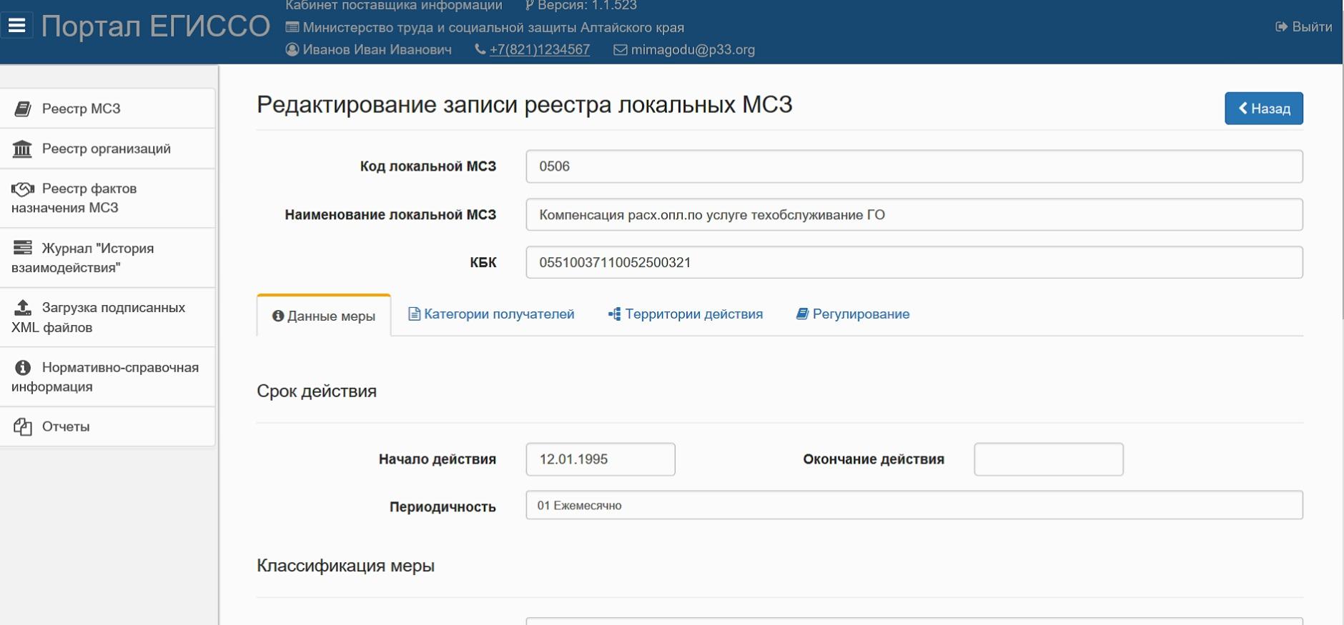 Redaktirovanie-zapisi-lokalnyh-MSZ.jpg