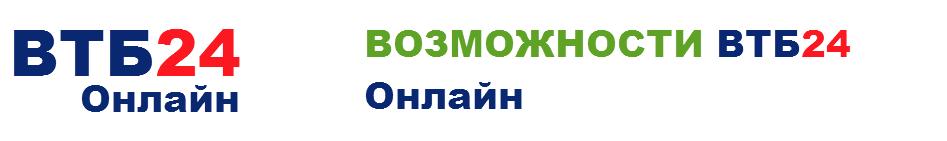 Vozmozhnosti-VTB-24-Onlajn.png