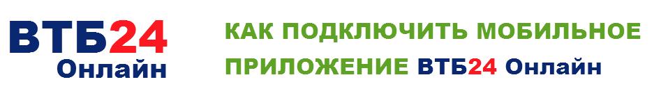 Kak-podklyuchit-mobilnoe-prilozhenie-VTB24-Onlajn.png