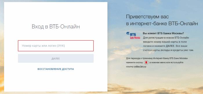 lichnyy-kabinet-vtb-onlayn-2.png