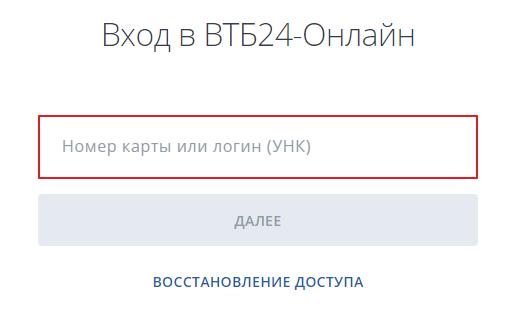 lichnyy-kabine-vtb.png