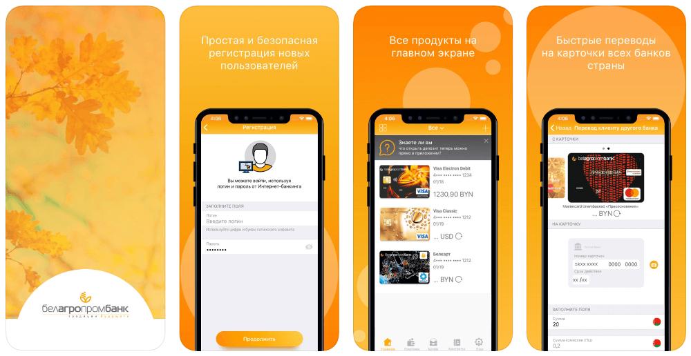 belagroprom-app.png