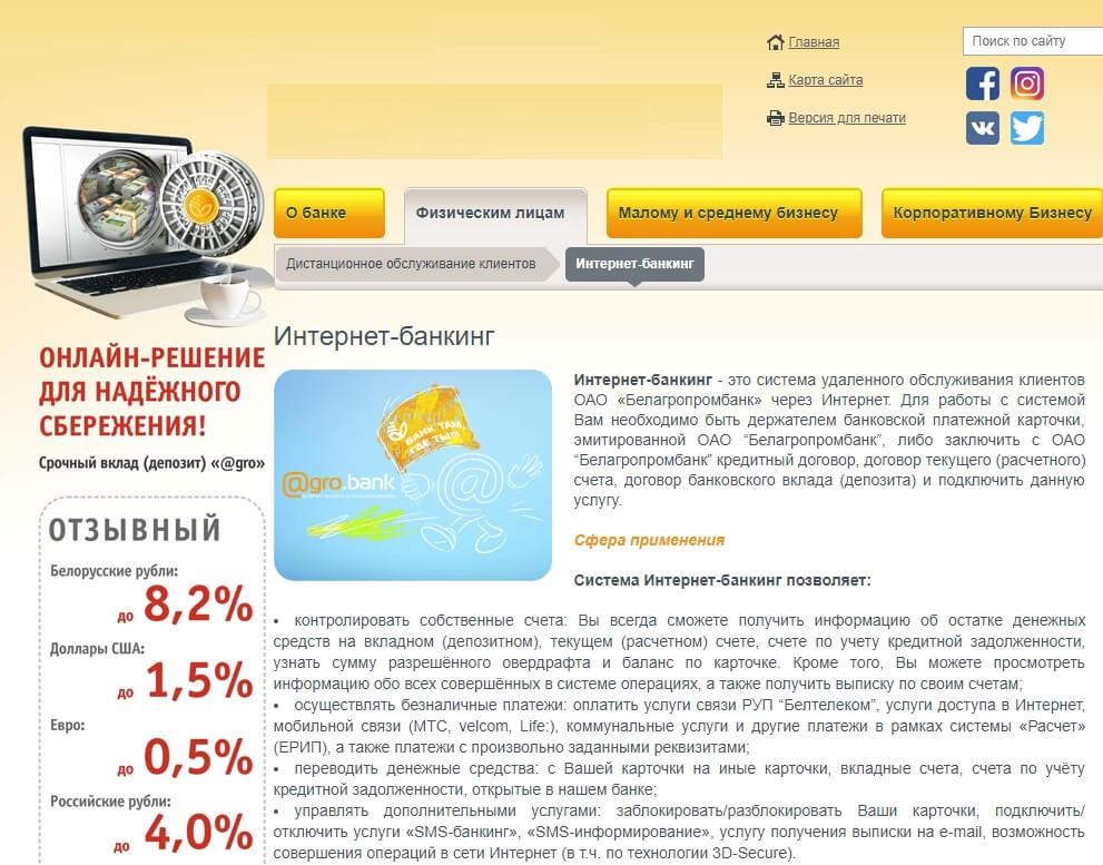 belagroprombank-internet-banking.jpg