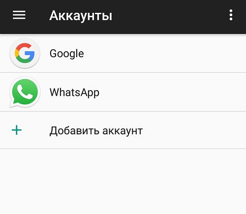 uchetnaya-zapis-v-smartfone-chto-eto3.png