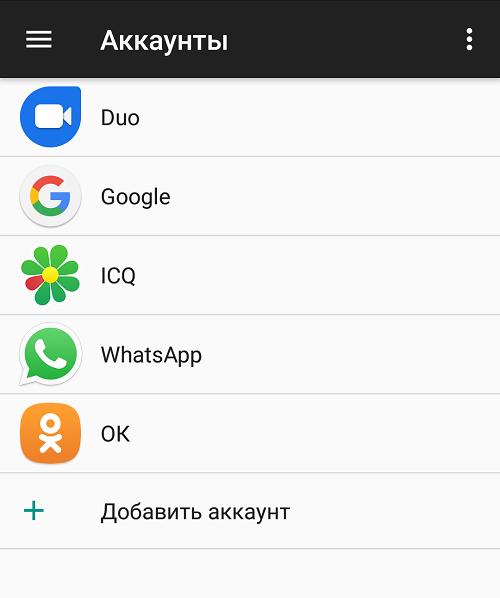 uchetnaya-zapis-v-smartfone-chto-eto5.png