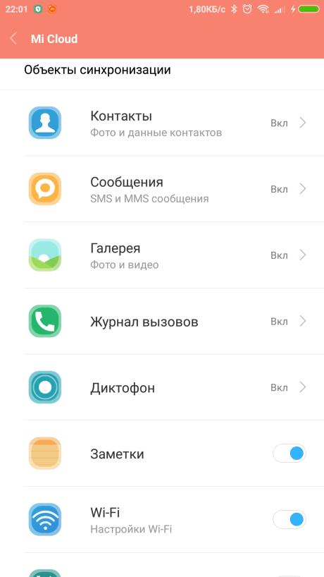 Sinhronizatsiya-tolko-po-Wi-Fi.png
