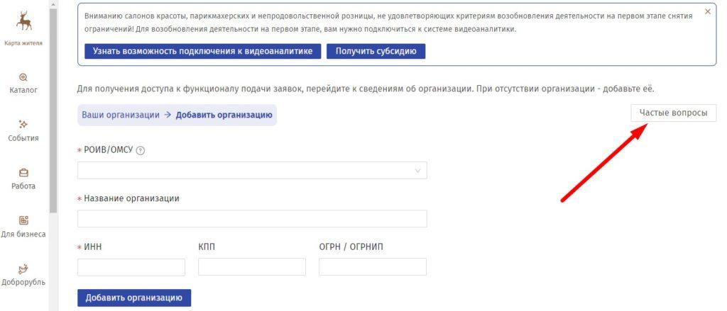 17-chastye-voprosy-dlya-organizaczij-1024x439.jpg