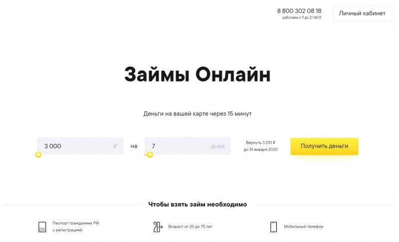 kak-bystro-poluchit-onlajn-zajm-v-mfo-rubl-ru-1.jpg