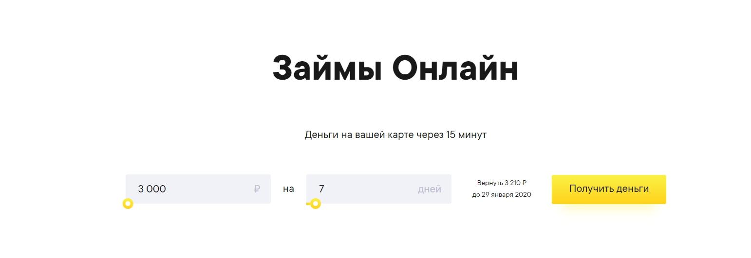 rubl-ru-zajm_2.jpg